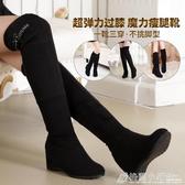 內增高靴子秋冬女士高筒靴絨面膝上長靴坡跟長筒靴水鉆顯瘦彈力靴 格蘭小鋪