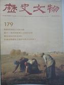 【書寶二手書T7/雜誌期刊_FFP】歷史文物_179期_奧賽美術館的米勒收藏