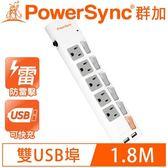 PowerSync群加 6開5插防雷擊抗搖擺USB延長線 1.8M 6呎 TPS365UB9018【本月促銷▼原價9