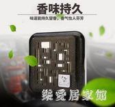 汽車香膏固體車載香膏空氣清新劑擺件香水凈化家用香盒香薰香包 QG2913『樂愛居家館』