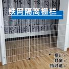 寵物圍欄 免打孔寵物門欄狗狗圍欄室內防狗欄杆門隔斷泰迪柯基小型犬柵欄 店慶降價