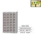 [家事達] Tanko 零件箱 CEH448 特價