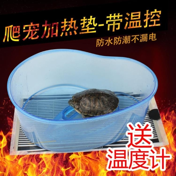 CM爬蟲角蛙斗魚加熱墊帶溫控魚缸寵物刺猬陸龜烏龜守宮蜘蛛加溫墊 新年禮物