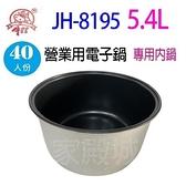 【南紡購物中心】牛88 JH-8195  營業用 5.4L 電子鍋專用內鍋