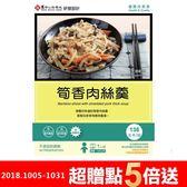 【馬偕醫院】筍香肉絲羹調理包(350g/包)