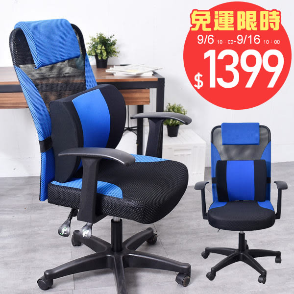 凱堡 Yasuo舒壓腰枕辦公椅/電腦椅(3色) 書桌椅 椅子 開學 椅【A15081】