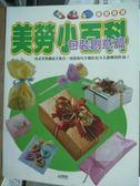 【書寶二手書T4/少年童書_QDM】美勞小百科:包裝創意篇_宇宙創意工作小組