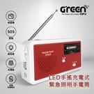LED手搖充電式緊急照明手電筒 (防災/...
