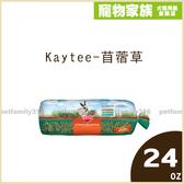 寵物家族-Kaytee《兔子》苜蓿草 24oz / 681g
