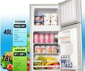 迷你雙門小冰箱 雙門小冰箱冷藏冷凍小型家用宿舍辦公室節能靜音雙門冰箱 JD 原野部落