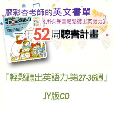 『用有聲書輕鬆聽出英語力- 廖彩杏老師書單』27~40週 ( JY.MJ版CD) 21書+12CD