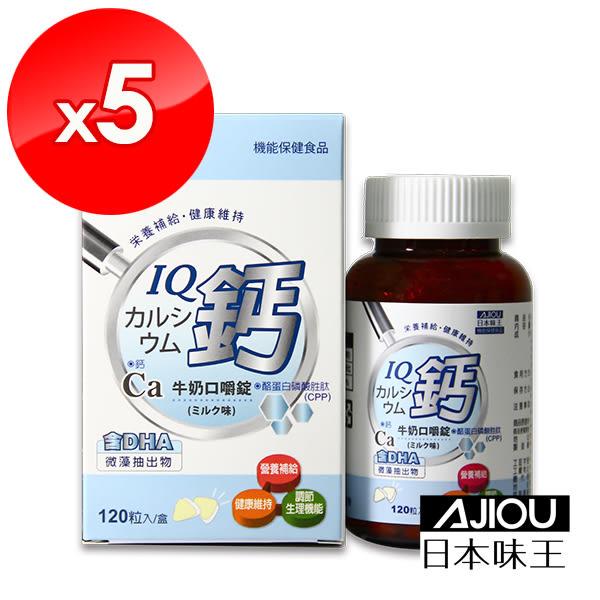 日本味王 IQ鈣牛奶口嚼錠(120粒/瓶)X5