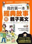 我的第一本經典故事親子英文:從孩子到孫子,一本可以代代相傳的英文學習書