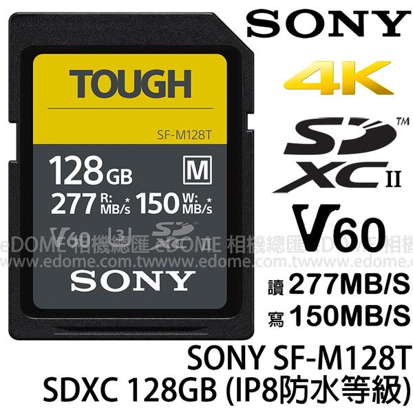 SONY SF-M128T SD SDXC 128GB 277MB/S TOUGH 高速記憶卡 (24期0利率 台灣索尼公司貨) 128G UHS-II IPX8 防水
