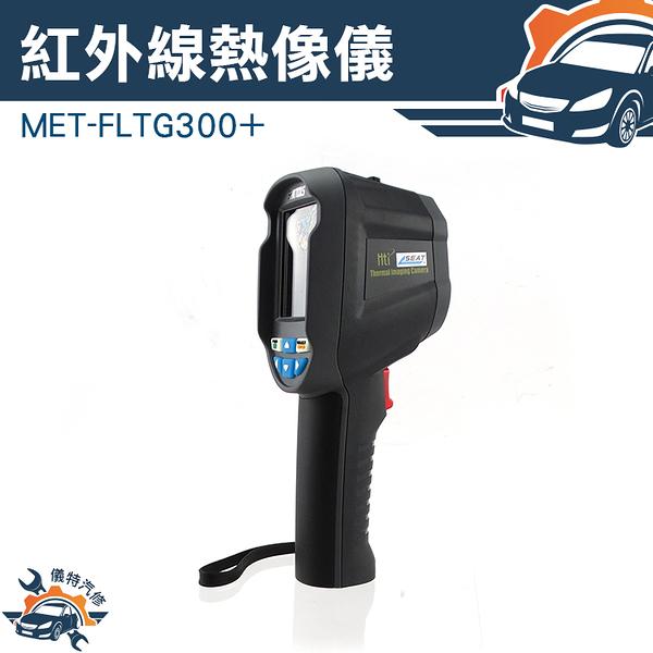 紅外線顯像儀 紅外線熱像儀 水電工具 高分辨率 高解析彩色螢幕 水電抓漏 FLTG300+