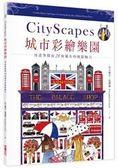 城市彩繪樂園City Scapes:從倫敦、巴黎、佛羅倫斯到紐約,畫出28個城市