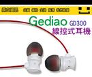 【鼎立資訊】GEDIAO GD300 重低音 入耳式 線控式 耳機麥克風 接聽電話 音樂控制