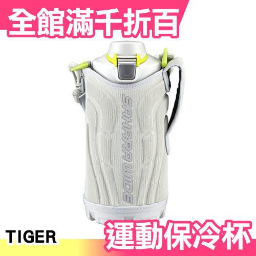 日本 TIGER 虎牌 MME-D100 真空保冷瓶 MME-C100 更新款 白色 1000ml【小福部屋】