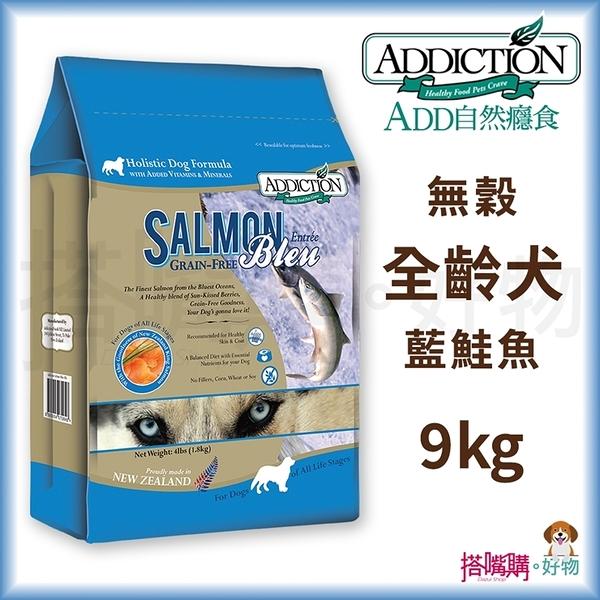 ADD自然癮食『無穀藍鮭魚犬寵食』9kg 【搭嘴購】