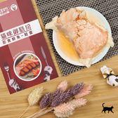 【貓咪御膳房-鮭魚】毛孩鮮食館,鮮吃 (寵物零食|毛孩零食|無添加零食)