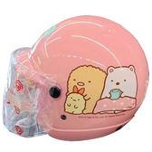 【東門城】華泰 K856 SG-1 角落小夥伴(粉) 半罩式安全帽 兒童帽