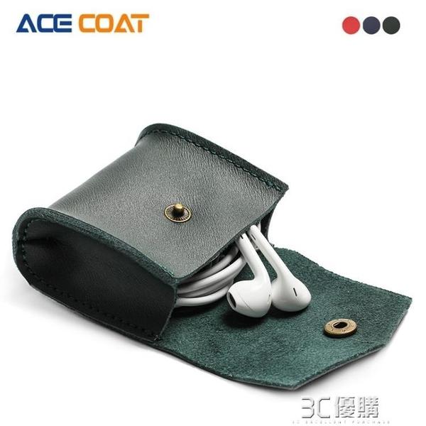耳機收納 數據線收納包耳機收納盒包收納袋迷你便攜小巧 3C優購