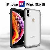 【SZ22】三防潛水保護套防摔防塵密封 iphone XS MAX手機殼 iphone XR XS手機殼 小圓點實色帶支架