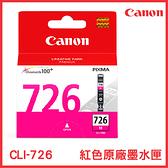 CANON 原廠紅色墨水匣 CLI-726M 原裝墨水匣 墨水匣 印表機墨水匣