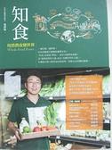 【書寶二手書T1/養生_EGR】知食-用消費改變世界_蒲聲鳴
