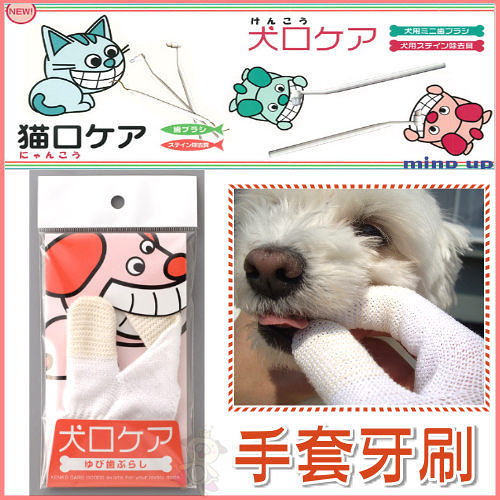 *WANG*日本Mind Up《犬用-手套牙刷》不習慣用牙刷的愛犬也能輕鬆刷牙