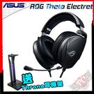 [ PC PARTY ] 送耳機架 華碩 ASUS ROG Theta Electret 駐極體 電競耳機