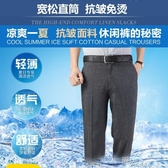 爸爸褲子男士中年休閒長褲夏季薄款中老年人亞麻西褲男裝40-50歲 新年禮物