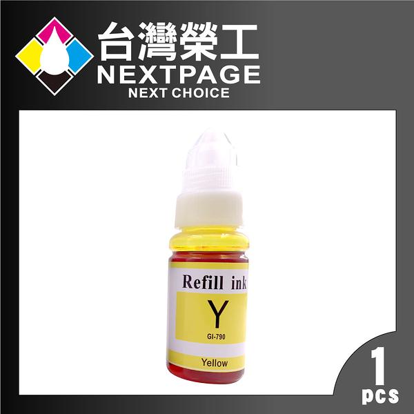 【台灣榮工】For G系列專用 Dye Ink 黃色可填充染料墨水瓶/70ml  適用於 CANON  印表機