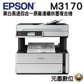 【限時促銷 ↘8390元】EPSON M3170 黑白高速四合一連續供墨複合機