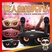 歐文購物 台灣現貨 雙人無線KTV 藍芽麥克風 家庭KTV 卡拉OK 藍芽喇叭 麥克風 KTV 無線麥克風 家庭