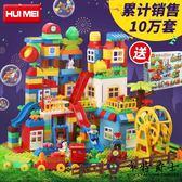惠美兼容樂高積木拼裝大顆粒1-2-4女孩3-6周歲男孩子兒童益智玩具150裝最後1天下殺75折