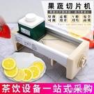 水果茶切片機奶茶店西柚檸檬手動切水果神器商用家用水果切片機 【全館免運】