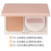 娜芙防曬粉餅SPF30 PA+++ 12g(PO-10粉嫩色)(粉餅芯+餅盒)
