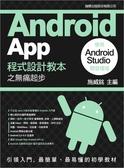 (二手書)Android App 程式設計教本之無痛起步:使用 Android Studio 開發環境