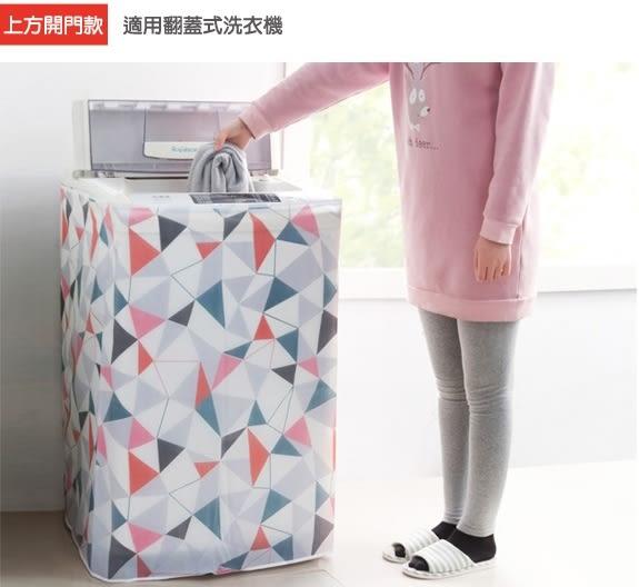 【洗衣機防塵罩】PEVA印花款滾筒洗衣機防塵套 保護套 防曬防水布套 前開 上開洗衣機防塵套