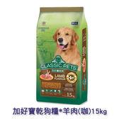 加好寶乾狗糧_羊肉(咖)15kg【0216零食團購】8.85048E+12