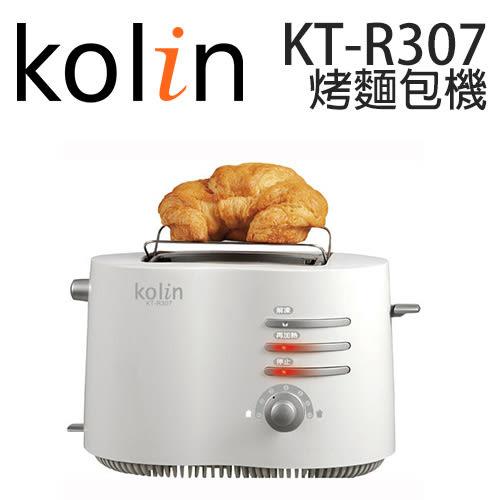 【Kolin 歌林】 KT-R307 烤麵包機