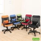 《DFhouse》破盤大促銷 朵拉辦公椅(5色) 電腦椅 書桌椅 辦公椅 人體工學椅 學習椅 升降椅 傢俱