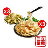 【上禾家 】手工蔥抓餅體驗組-電電購