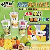 吃果籽 蒟蒻吸凍飲12入禮盒