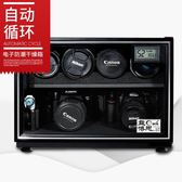 電子防潮箱單反相機干燥箱攝影器材鏡頭除濕防潮柜吸濕卡FA【衝量大促銷】