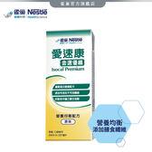 【雀巢 Nestle】愛速康 管灌金選優纖營養均衡配方 24瓶/237ml (箱)