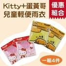 【雨眾不同】三麗鷗 Hello Kitty 凱蒂貓 & 蛋黃哥 輕便雨衣 兒童雨衣綜合4入