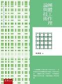 (二手書)團體工作:理論與技術(3版)