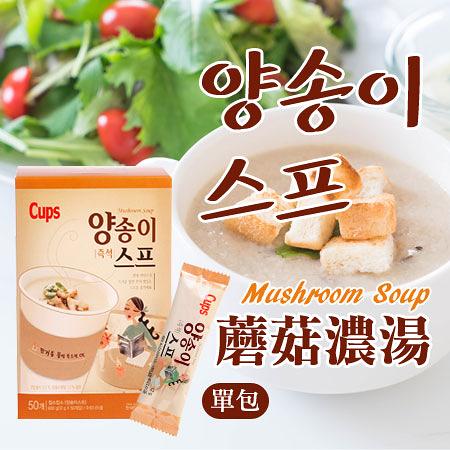 韓國 CUPS 即飲濃醇蘑菇濃湯(單包) 12g 濃湯 即食 即沖 湯品 消夜 速食湯